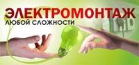 качество электромонтажных работ в Черкесске