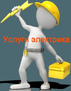 Услуги частного электрика Черкесск. Частный электрик